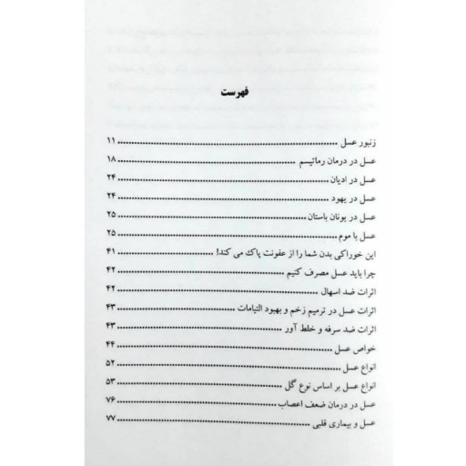 کتاب عسل درمانی- باسلام
