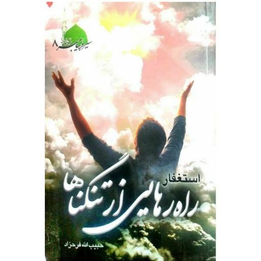 کتاب استغفار راه رهایی از تنگناها- باسلام