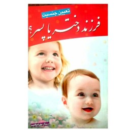 فرزند دختر یا پسر ؟ (تعیین جنسیت)