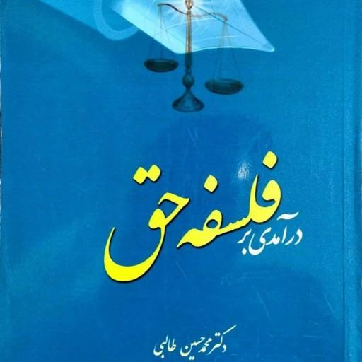 کتاب درآمدی بر فلسفه حق- باسلام