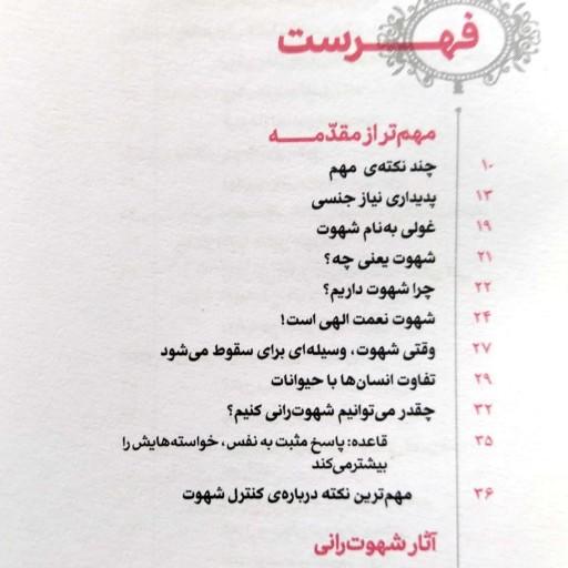 کتاب شاخه نبات(رقعی) راهکارهای کنترل شهوت و نگاه- باسلام