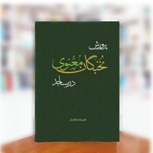کتاب پرورش نخبگان معنوی در مساجد- باسلام