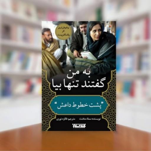 کتاب به من گفتند تنها بیا (پشت خطوط داعش)- باسلام