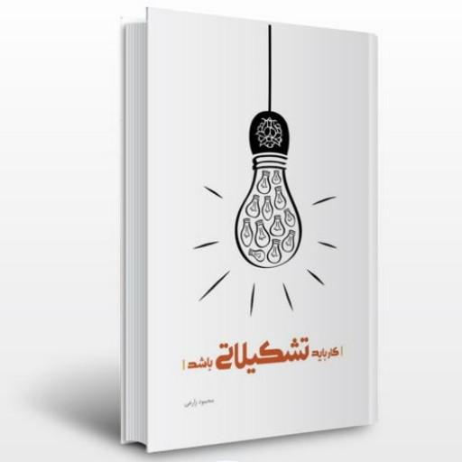 کتاب کار باید تشکیلاتی باشد- باسلام