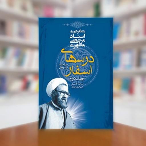 کتاب درسهای اسفار (جلد دوم)- باسلام