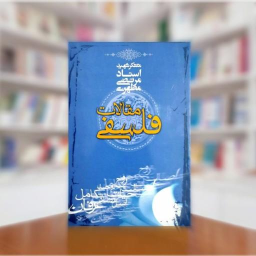 کتاب مقالات فلسفی- باسلام