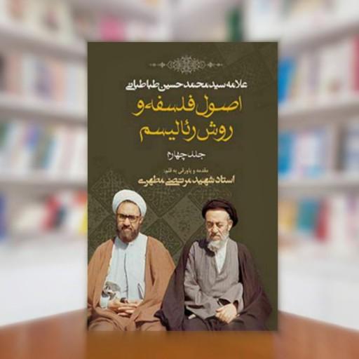 کتاب اصول فلسفه و روش رئالیسم جلد 4- باسلام