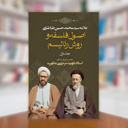 کتاب اصول فلسفه و روش رئالیسم جلد اول- باسلام
