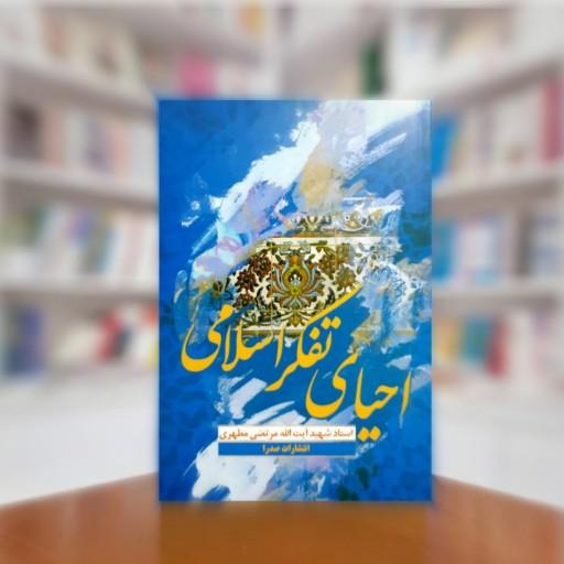 کتاب احیای تفکر اسلامی- باسلام