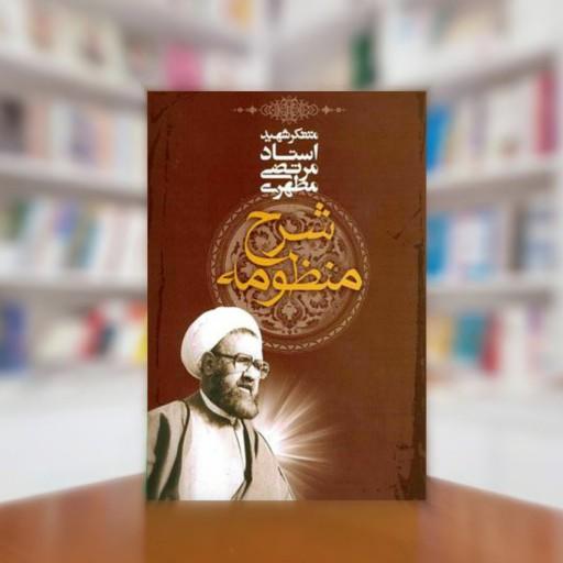 کتاب شرح منظومه- باسلام