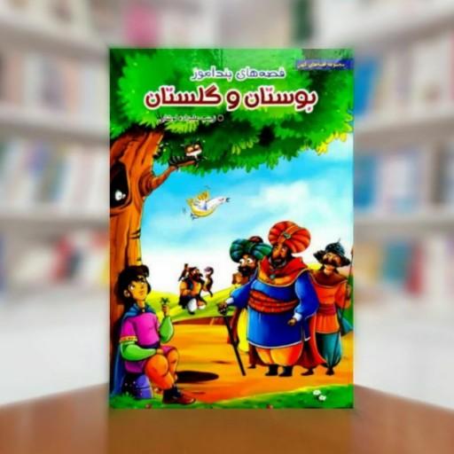 کتاب قصه های پندآموز (بوستان و گلستان)- باسلام