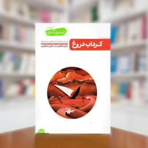کتاب تا ساحل آرامش (جلد چهارم)- باسلام