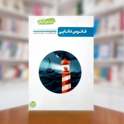 کتاب تا ساحل آرامش (جلد اول)- باسلام