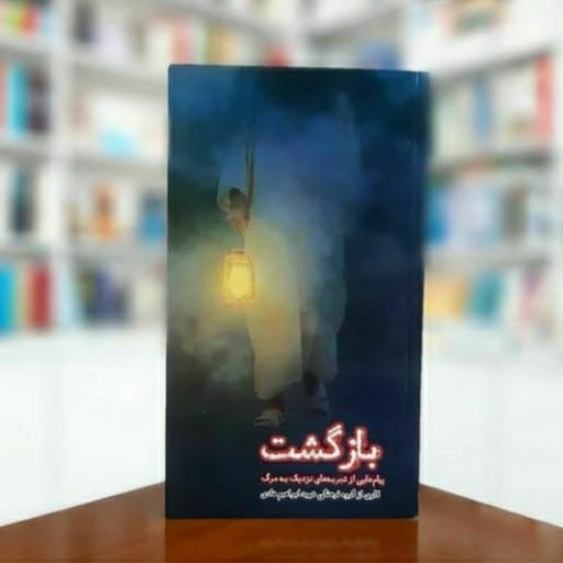 کتاب بازگشت (چاپ جدید)- باسلام