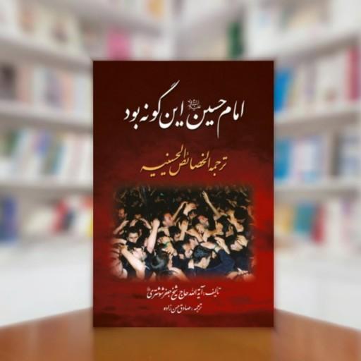 کتاب امام حسین ع اینگونه بود- باسلام