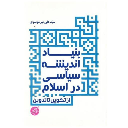 بنیاد اندیشه سیاسی در اسلام از تکوین تا تدوین  /ق 81- باسلام