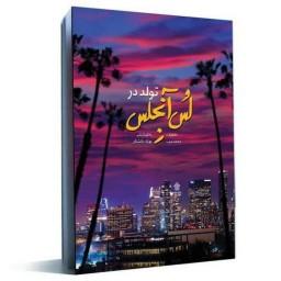 کتاب تولد در لس آنجلس
