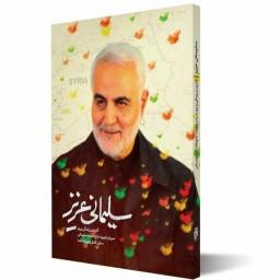 کتاب سلیمانی عزیز (گذری بر زندگی و رزم سردار شهید حاج قاسم سلیمانی + متن کامل وصیت نامه)