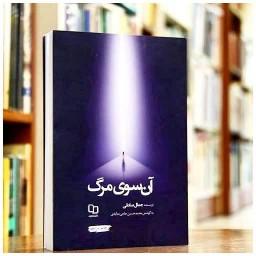کتاب آن سوی مرگ
