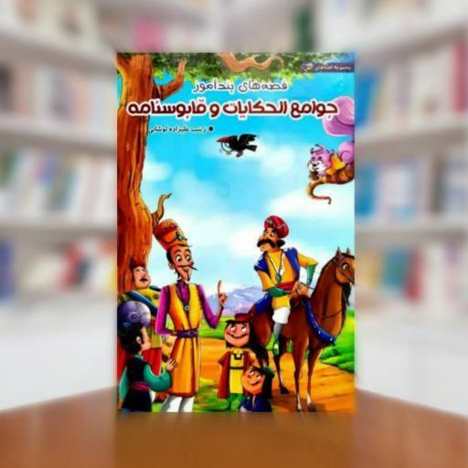 کتاب جوامع الحکایات و قابوسنامه (قصه های پندآموز 4- باسلام