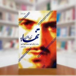 کتاب تنها زیر باران(روایت زندگی شهید مهدی زین الدین )