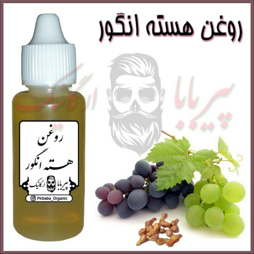 روغن هسته انگور درجه یک ( پوست و مو )- باسلام