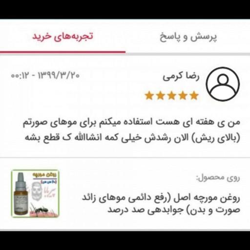 روغن مورچه اصل (رفع دائمی موهای زائد صورت و بدن) جوابدهی صد درصد- باسلام