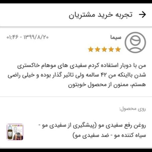 روغن رفع سفیدی مو (پیشگیری از سفیدی مو - سیاه کننده مو - ضد سفیدی مو)- باسلام