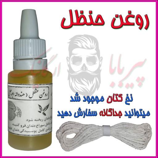 روغن حنظل اصل (دندان درد - گوش درد)- باسلام