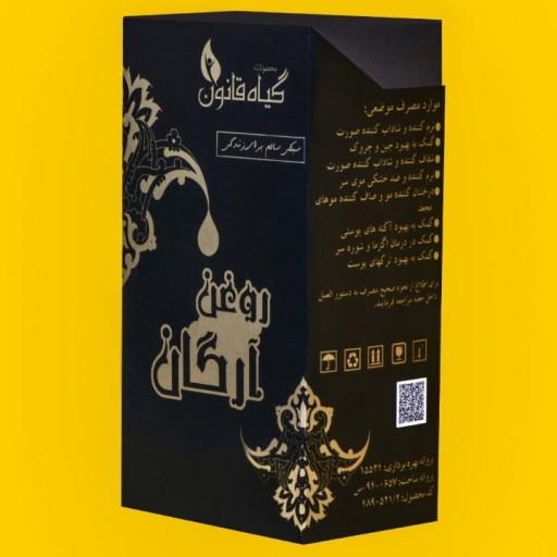 روغن آرگان قانون (صادراتی)- باسلام