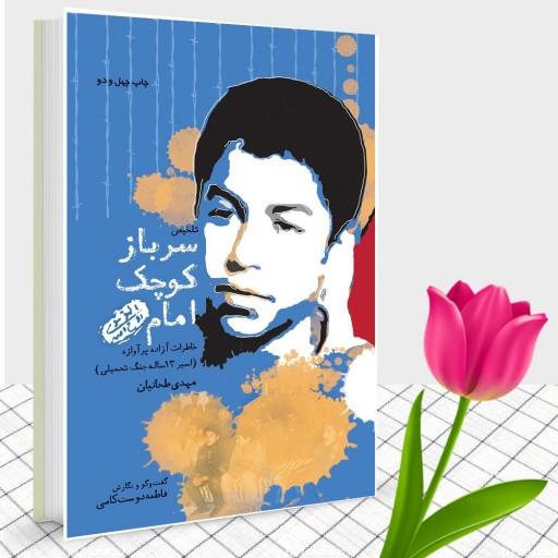 کتاب سرباز کوچک امام؛ خاطرات اسیر سیزده سالهی جنگ تحمیلی مهدی طحانیان- باسلام