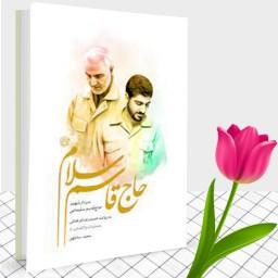 کتاب حاج قاسم سلام، سردار سلیمانی به روایت حمیدرضا فراهانی،عملیات والفجر 8