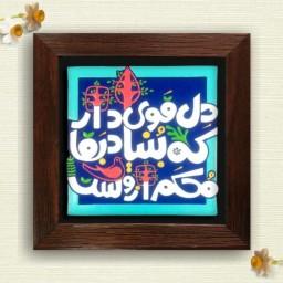 تابلو شعر سعدی دل قوی دار که بنیاد بقا محکم از اوست