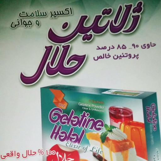 ژلاتین حلال حاوی 4ساشه - باسلام