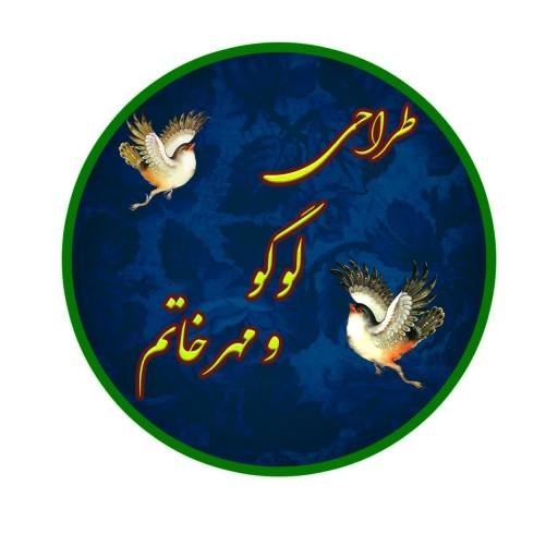 لوگو و اسم مهر خاتم - باسلام