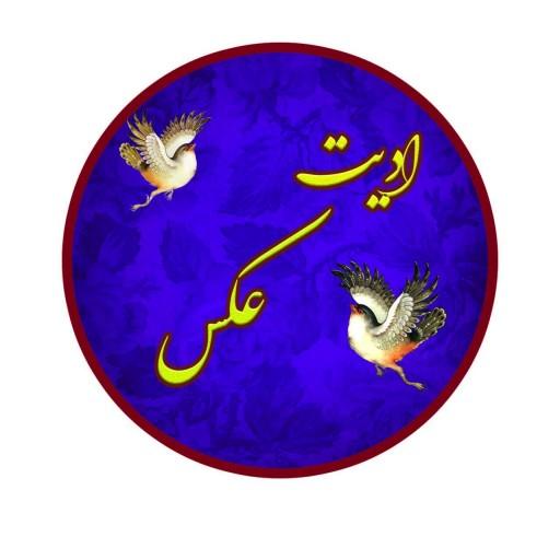 ادیت عکس چهره - باسلام