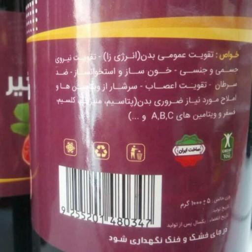 شیره انجیر کاملاً طبیعی- باسلام
