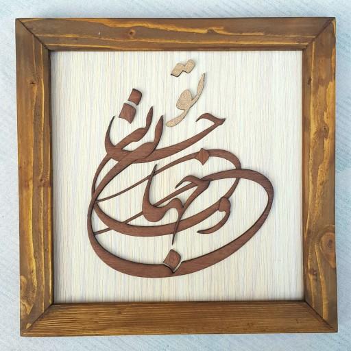 تابلو معرق خطاطی برجسته چوبی تو جانی و جهانی- باسلام