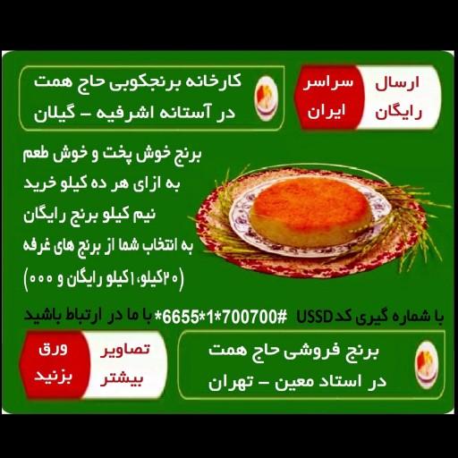 برنج صدری دمسیاه سفارشی 10kg (فوق اعلاء) آستانه اشرفیه برداشت سال99- باسلام