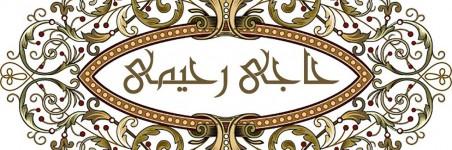 ادویه سرای حاجی رحیمی