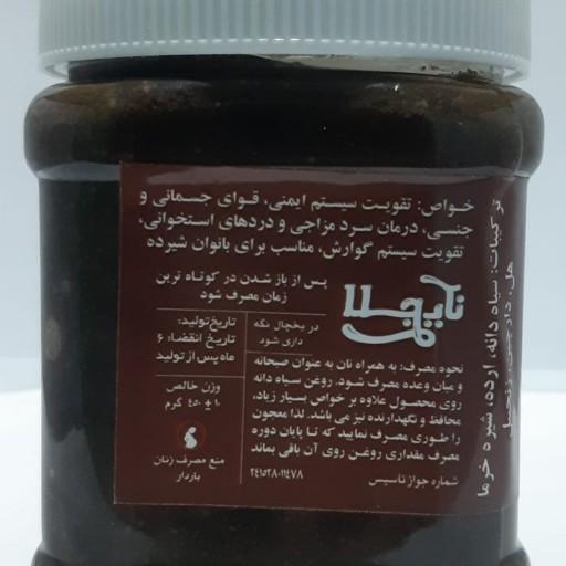 معجون سیاه دانه ویژه نایجلا با ترکیبات گیاهی- باسلام