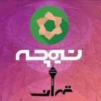 تیمچه تهران