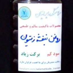 روغن بنفشه زیتون اصل و تضمینی 60 میل ارسال از غرفه سلامتکده ایرانیان