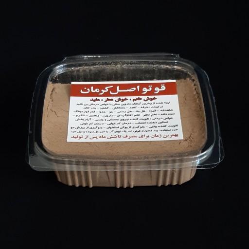 قوتو اعلا ( قاووت ) اصل کرمان ( 200 گرم ) سلامتکده ایرانیان- باسلام