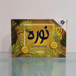 نوره ممتاز زرنیخ طلایی (حاوی 2 بسته 75 گرمی)