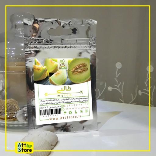 بذر طالبی- باسلام