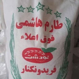 برنج طارم هاشمی اعلا 10 کیلویی