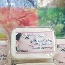 صابون سفیداب سنتی