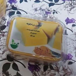 صابون زردچوبه سنتی