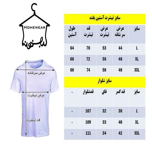 ست بلوز شلوار مردانه برند لباس خونه رنگ گلبهی طوسی- باسلام